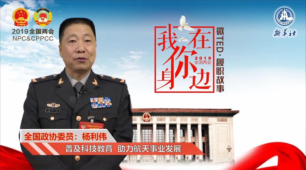 楊利偉:普及科技教育 助力航天事業發展