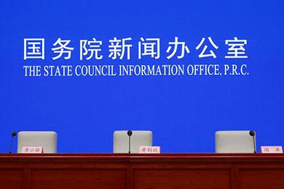 國新辦就2019年一季度工業通信業發展情況舉行發布會