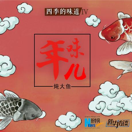 """雄安""""年味""""印象——白洋淀燉大魚"""
