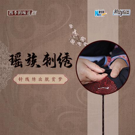 瑤族刺繡:針線繡出脫貧夢