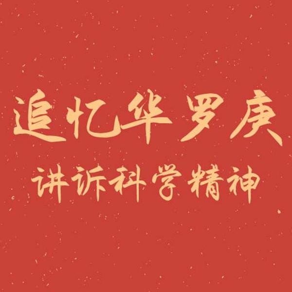 追憶華羅庚 講述科學精神