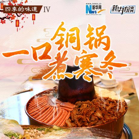 一口銅鍋煮寒冬