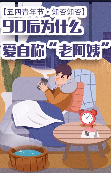 """【五四青年節·知否知否】90後為什麼愛自稱""""老阿姨""""?"""
