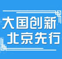 大國創新 北京先行
