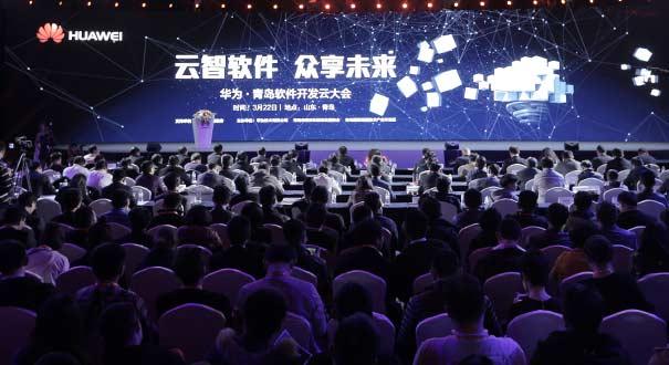 華為.青島軟件開發雲大會