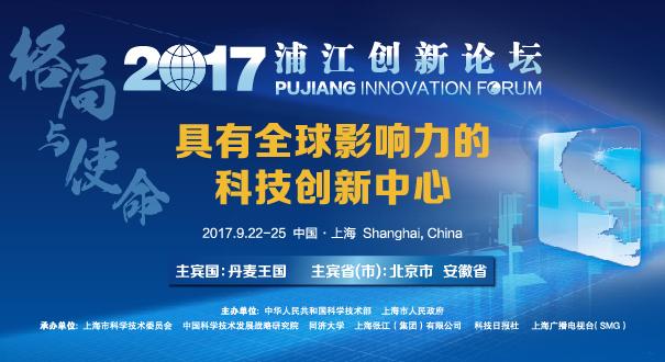 2017年浦江創新論壇 聚焦全球科創中心建設