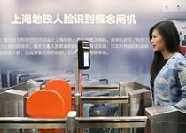 語音、刷臉逐步應用于上海地鐵