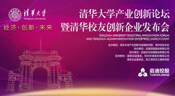清華大學産業創新論壇暨清華校友創新企業發布會