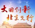 大國創新北京先行