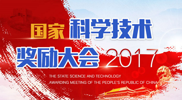 2017國家科學技術獎勵大會
