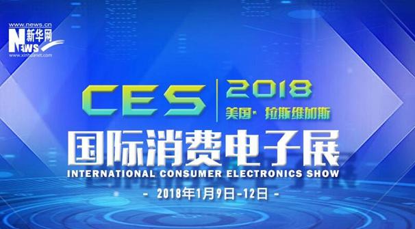 2018國際消費電子展