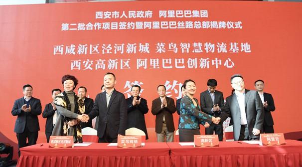 菜鳥與西安市簽約 將建設西北智慧物流中心