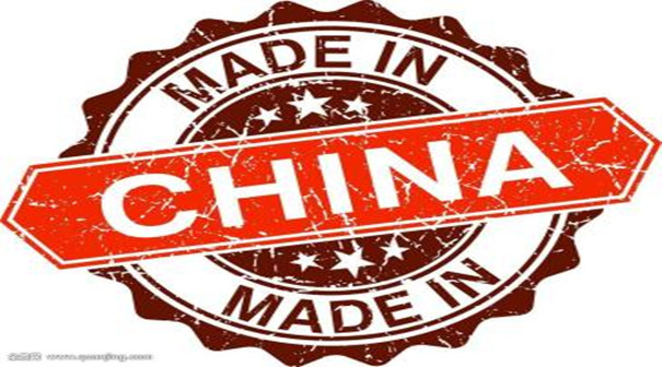 中國制造有一天能服務全世界