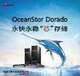 """OceanStor Dorado """"芯""""存儲"""