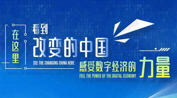 感受數字經濟的力量