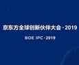 京東方全球創新夥伴大會