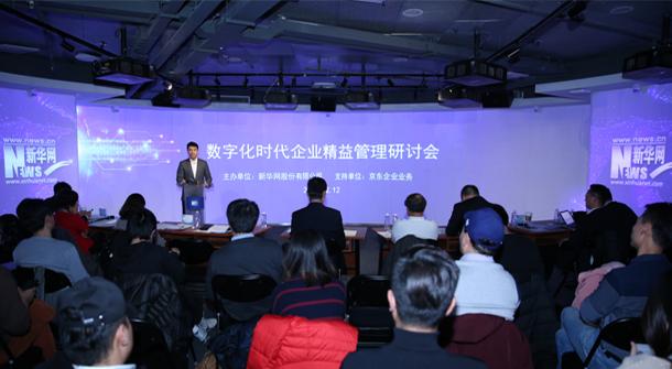 """""""数字化时代企业精益管理""""研讨会在京举办"""