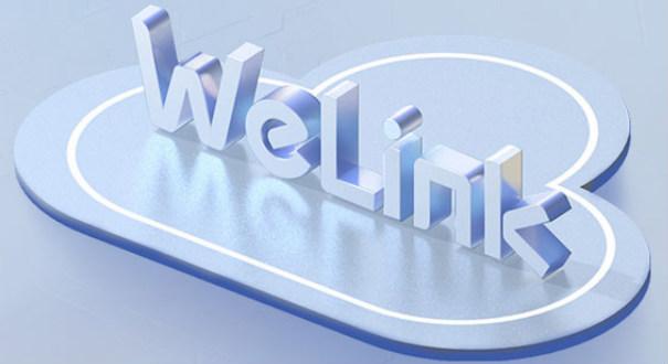 華為雲WeLink支持各級政府遠程協同辦公,共建智慧政務新模式