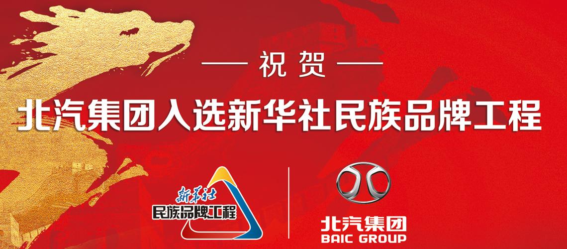 北汽集團入選新華社民族品牌工程