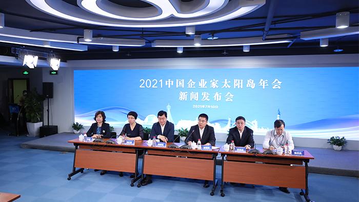 """""""城媒攜手""""聚力同行 2021中國企業家太陽島年會將于8月舉行"""