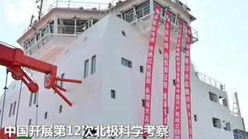 中國開展第12次北極科學考察