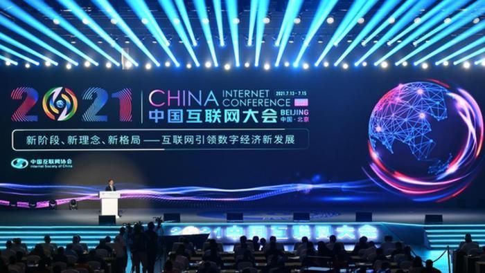 2021中國互聯網大會在京開幕