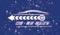 中國黑河賽區汽車