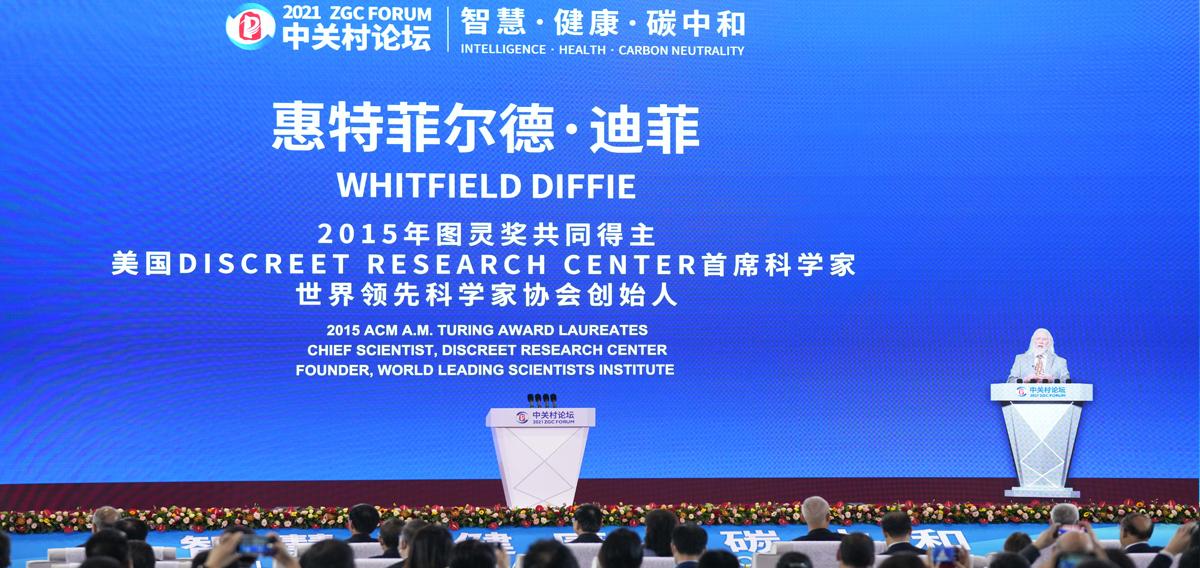 2015年图灵奖得主惠特菲尔德·迪菲在全体会上视频致辞