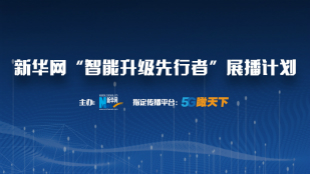 """新華網啟動""""智能升級先行者""""展播計劃"""