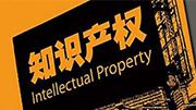 我國知識産權質量效益快速提升 每萬人口發明專利擁有量達15.8件