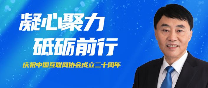 中國互聯網協會理事長:凝心聚力 砥礪前行