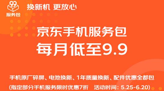 """京東""""放心換""""再獲認可,榮膺2021最具影響力綠色企業品牌獎"""
