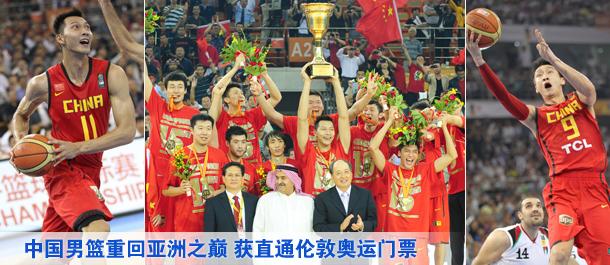 中国男篮重回亚洲之巅获直通伦敦奥运门票