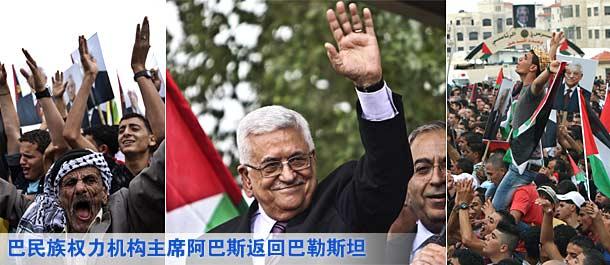 巴民族权力机构主席阿巴斯返回巴勒斯坦