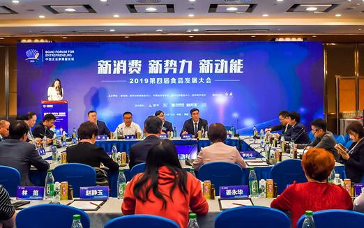 第四屆食品發展大會:新消費 新勢力 新動能