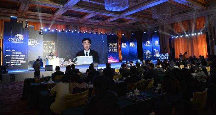 2016中國社會責任公益盛典