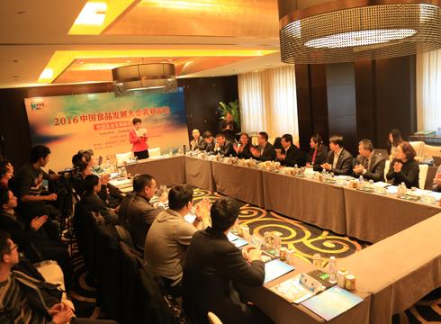 2016中國食品發展大會