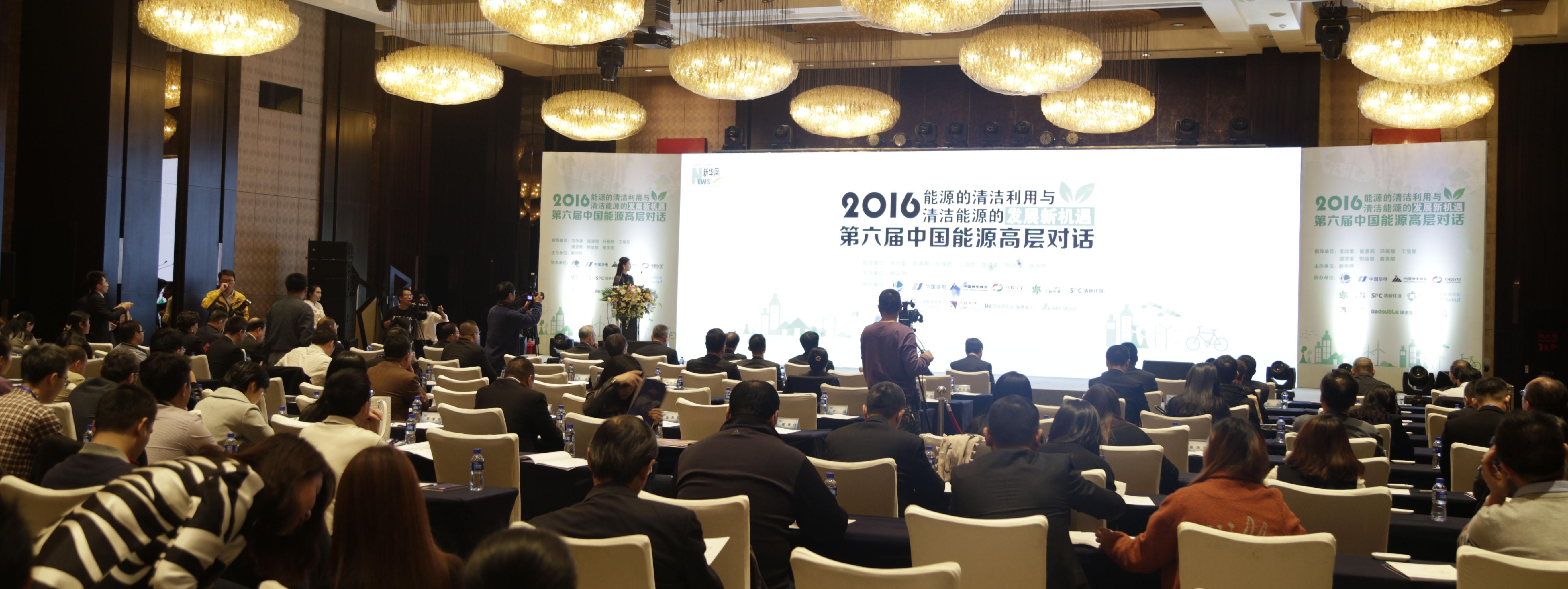 2016中國能源高層對話