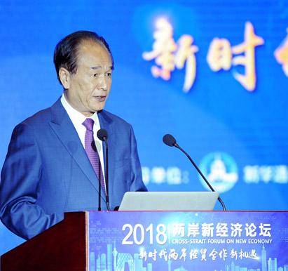2018兩岸新經濟論壇