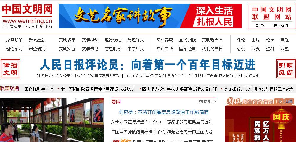 中國文明網