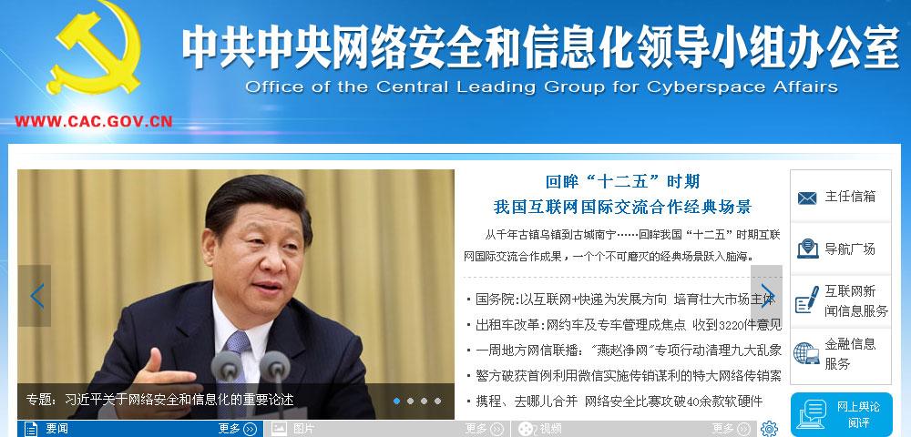 中國網信網
