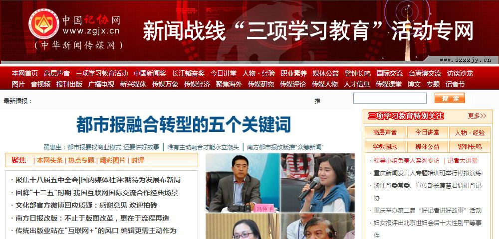 中華新聞傳媒網