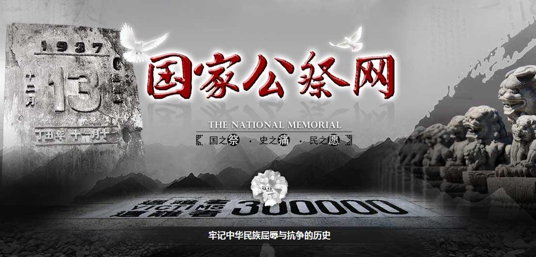 國家公祭網