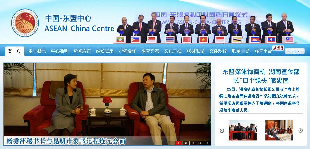 中國-東盟中心網站