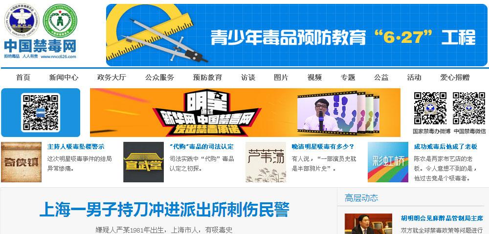 中國禁毒網