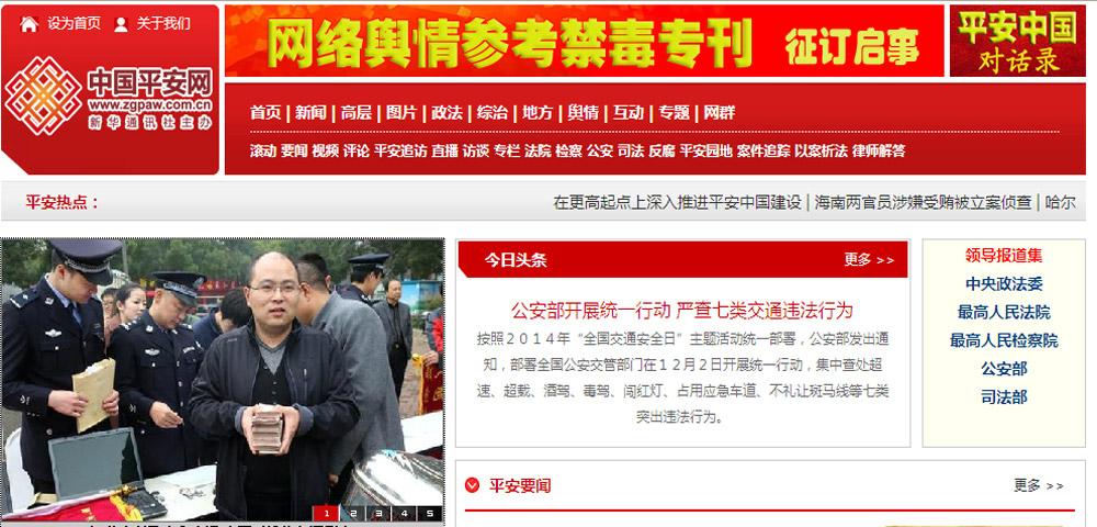 中國平安網
