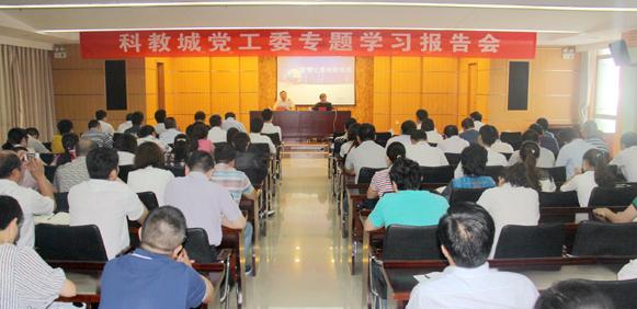 科教城黨工委舉行專題學習報告會