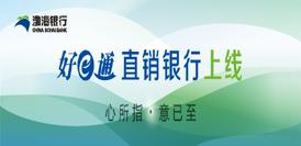 渤海眾籌互聯網金融服務平臺上線