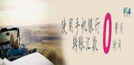 渤海銀行手機銀行客戶端