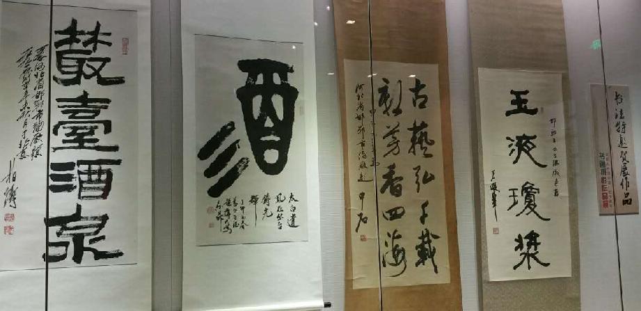 叢臺七十華誕書畫攝影作品在邯鄲市博物館展覽